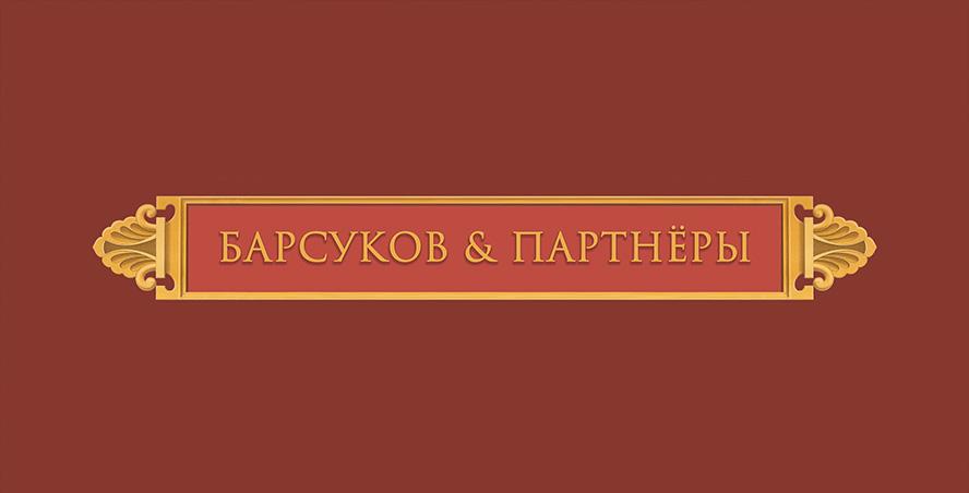 barsukov_1